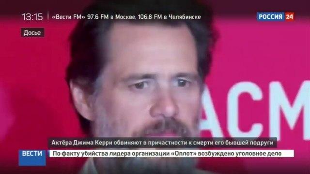 Новости на Россия 24 Джима Керри обвиняют в смерти бывшей подруги