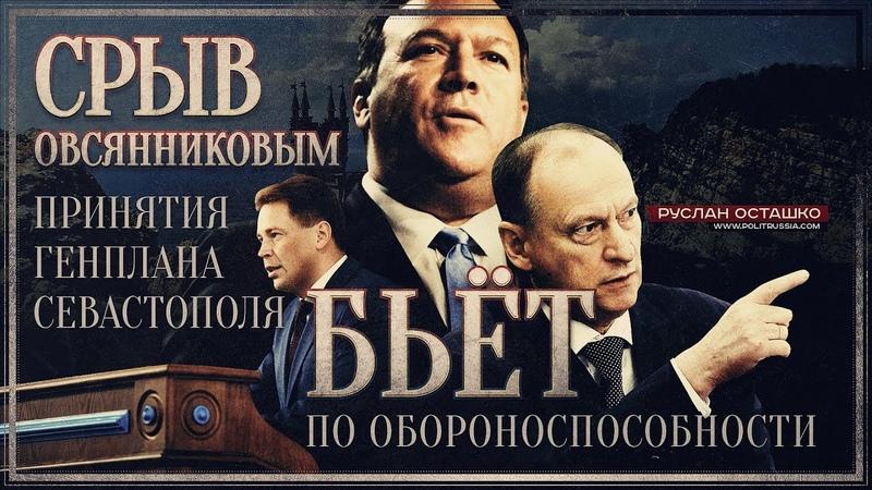 Срыв Овсянниковым принятия генплана Севастополя бьёт по обороноспособности (Руслан Осташко)