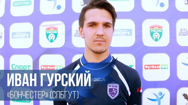 Иван Гурский - Бончестер (СПбГУТ)