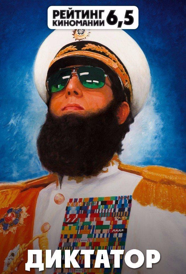 ДИКТАТОР (2012) 18+ #комедия@kinomania  Героическая история диктатора, который рискует