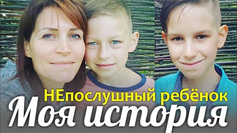 НЕпослушный ребёнок: МОЯ ИСТОРИЯ || Проблемы ребенка - проблемы родителей!