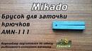 Видеообзор бруска для заточки крючков Mikado AMN 111 по заказу Fmagazin