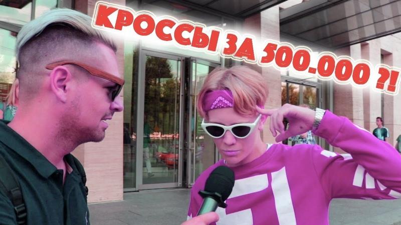 Сколько стоит шмот 500.000 рублей за кроссовки в 13 лет