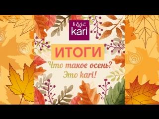 """Итоги конкурса """"что такое осень? это kari!"""" 23.09.2018"""