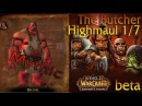 Стрим. Butcher - Mythic Highmaul 1/7 Мясник Эпохальный режим (20ppl) WoD Beta
