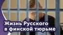 Финская тюрьма, что это? Интервью с русским заключенным в Финляндии