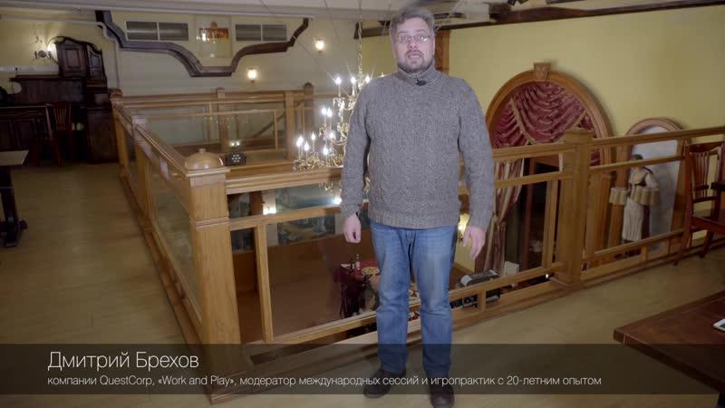 Дмитрий Брехов - спикер «Event Time Communication» 15 марта 2019г