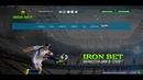 Iron Bet - заработок на спорт. ставках от 1.1 - 1.6 в день, депозит от 1000 RUB