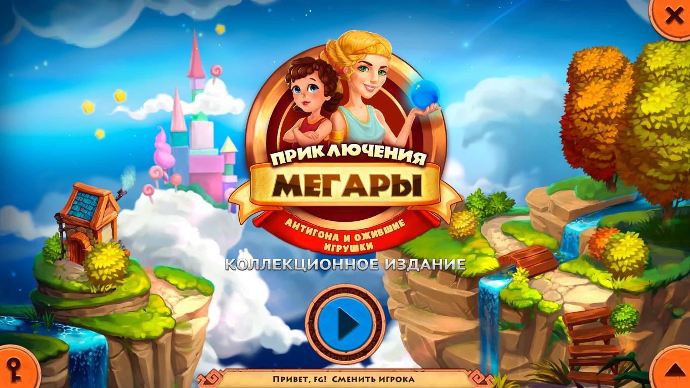 Приключения Мегары 2: Антигона и ожившие игрушки. Коллекционное издание | Adventures of Megara 2: Antigone and the Living Toys CE (Rus)