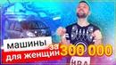 Машины для женщин за 300 тысяч рублей автомобили для девушек