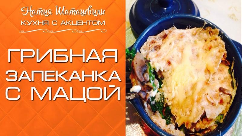 Грибная запеканка с мацой [Кухня с акцентом] от Натии Шаташвили