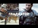 О чём врёт фильм «Гладиатор» Комедия абсурда о Древнем Риме