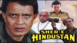 Митхун Чакраборти-индийский фильмТигрSher-E-Hindustan (1997г)