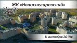 Воздушный контроль. ЖК Новоснегирёвский в Истринском районе
