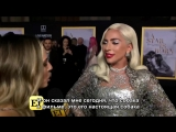 Lady Gaga — Интервью для « Entertainment Tonight» (RUS SUB)