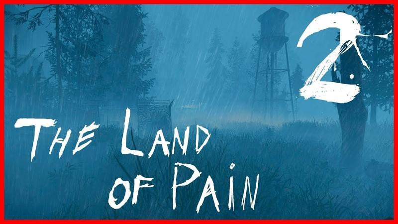 Первая встреча с монстром!! ➤ The Land of Pain 2