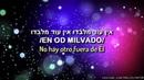 Ein Od Milvado | אין עוד מלבדו - No hay otro fuera de Él | Canta: Amram Adar - עמרם אדר