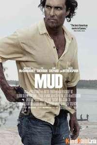 Мад / Mud / 2013