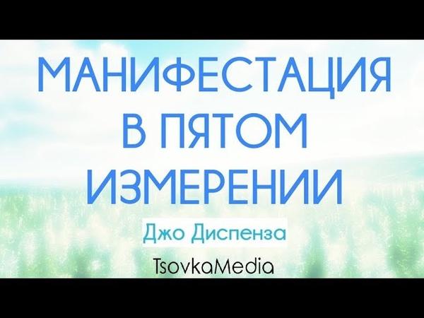 Сотворение Желаемого Опыта возвышенными мыслями и чувствами ~ Джо Диспенза | TsovkaMedia