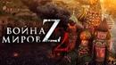 Война миров Z 2 [Обзор] / [Тизер-трейлер на русском]