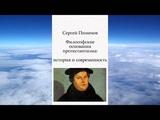 Ч.1 Сергей Пименов - Философские основания протестантизма