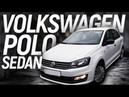 Volkswagen polo sedan. Фольксваген Поло 2018.