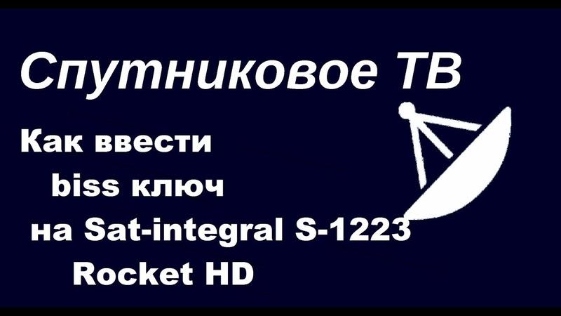 Как ввести biss ключ на sat integral 1223