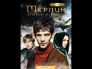 Мерлин. 2 сезон (2009) серии 1-8 из 13