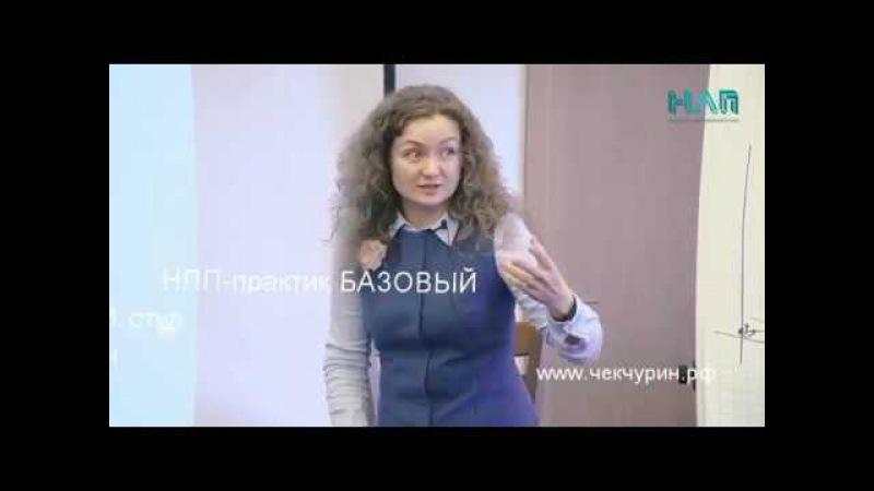Три позиции восприятия. Базовый НЛП-практик. Юрий Чекчурин и Ольга Парханович.