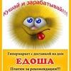 Едоша-Барнаул: Свежие продукты и вкусный бизнес