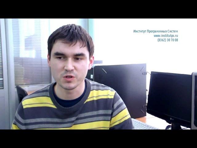 Сергей Александров, отзыв про учебу в Институте Программных Систем