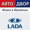 Лада Клуб в Уфе | Автодвор+ LADA