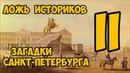 Ложь Историков Загадки Санкт Петербурга 2 часть