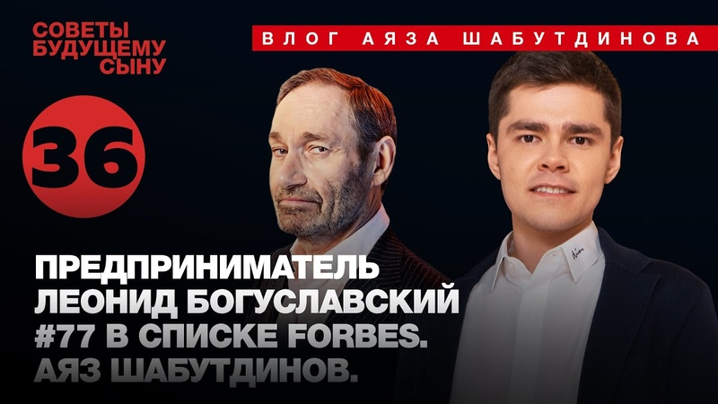 Предприниматель Леонид Богуславский 77 в списке Forbes Аяз Шабутдинов 16