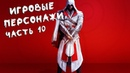 Игровые персонажи ЧАСТЬ 10 Эцио из Assassin's Creed