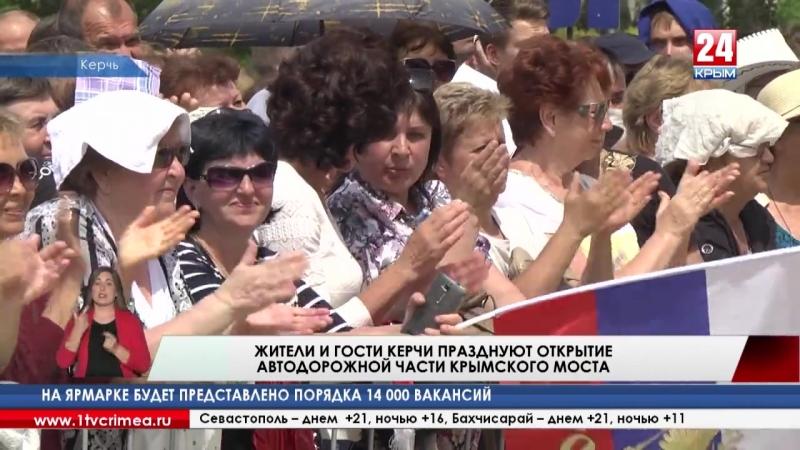 Керчь гуляет Жители и гости города празднуют открытие автодорожной части Крымского моста Все разговоры и даже песни сегодня пос