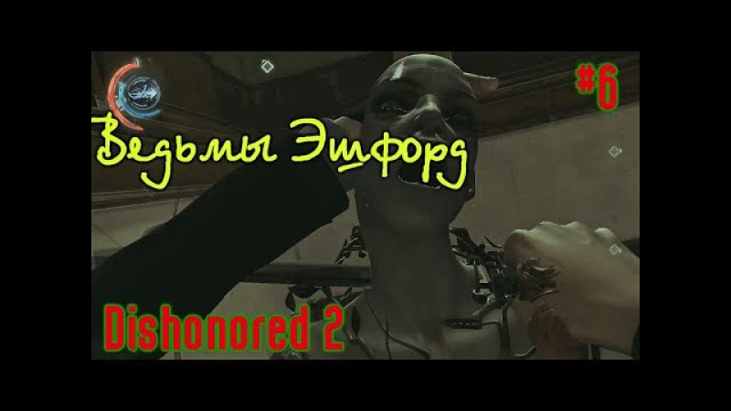 Ведьмы-Dishonored 2 6