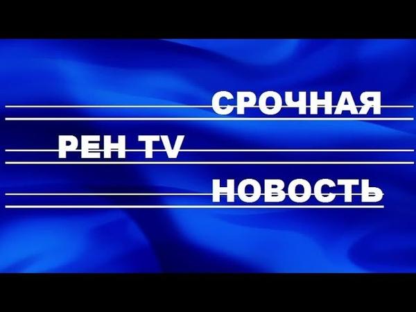 Новости на РЕН - ТВ Утренний Выпуск 15.10.2018 15.10.18