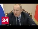 Путин: аналог Паспорта болельщика появится в России и для других мероприятий - Россия 24