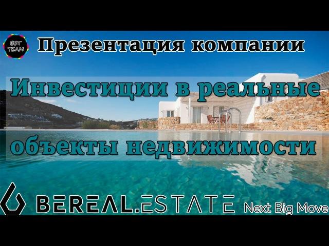 Bereal estate презентация ( маркетинг от Bstteam)