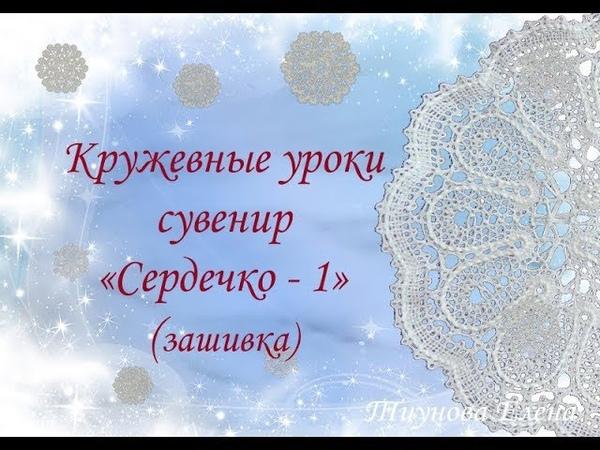 Сувенир Сердечко 1 зашивка кружевные уроки кружевныеуроки кружево