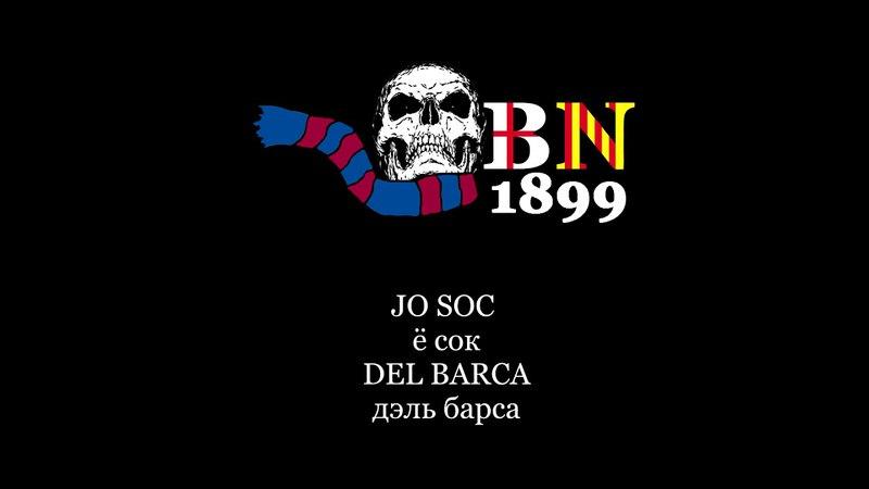 Cantico del Barça | JO SOC DEL BARÇA
