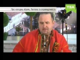 Доцент ЧНУ Шкрібляк. Про холодну зброю, Папієва і справедливість. Від 29.01.2014