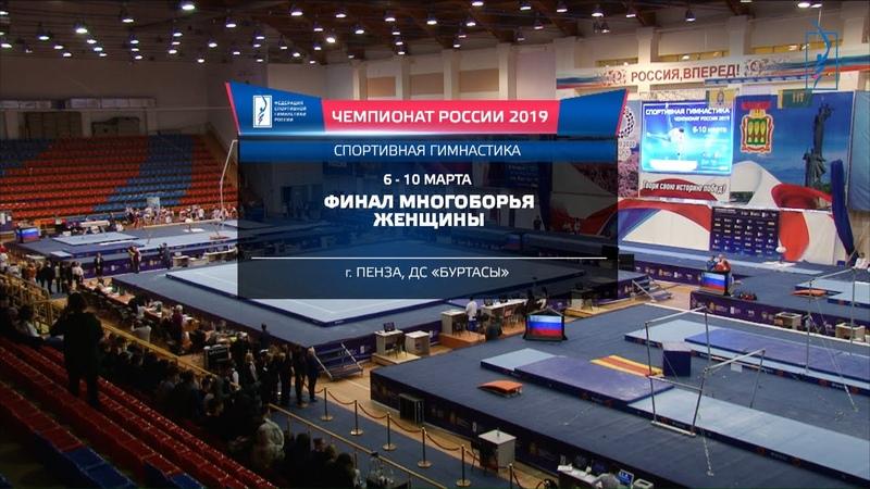 Чемпионат России 2019 Спортивная гимнастика Женщины Многоборье