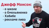 Джефф Монсон: о Хабибе, братьях Емельяненко, рекламе пива и своей школе