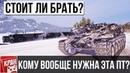 AMX Cda 105 ОБЗОР СТОИТ ЛИ БРАТЬ? ФАРМ, КАК НА ЭТОМ ИГРАТЬ ВООБЩЕ? [wot-vod]