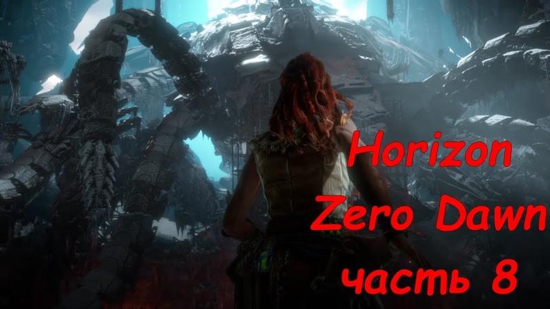 Прохождение Horizon Zero Dawn: часть 8