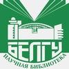 """Научная библиотека им. Н.Н. Страхова НИУ """"БелГУ"""""""