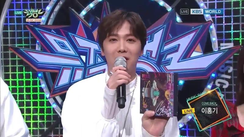 [MUSIC BANK 18.10.19] COME BACK: 이홍기 (Lee Honggi)