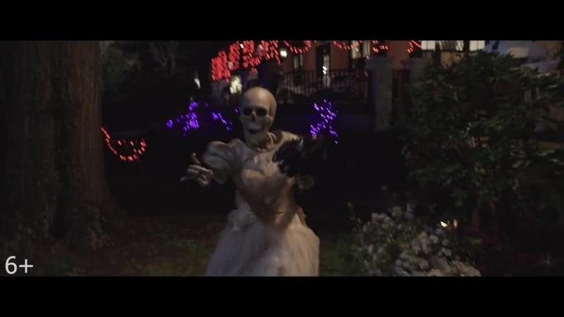 Ужастики 2: Беспокойный Хеллоуин С 15 ноября В нашем кинотеатре! 6